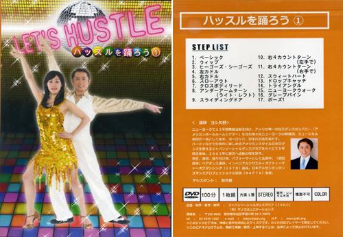 【DVD】LET'S HUSTLE ハッスルを踊ろう/入門・初級編
