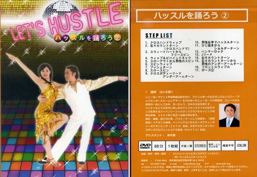 【DVD】LET'S HUSTLE ハッスルを踊ろう/初中級編