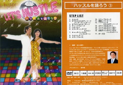 【DVD】LET'S HUSTLE ハッスルを踊ろう/中級編