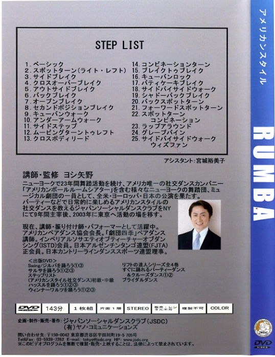 【DVD】アメリカンスタイル ルンバ
