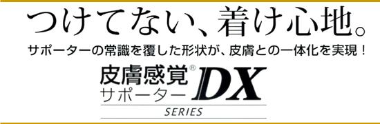 皮膚感覚サポーターDX