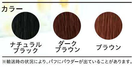 【アートネイチャー】アートミクロンプラビ・パウダー&スプレー