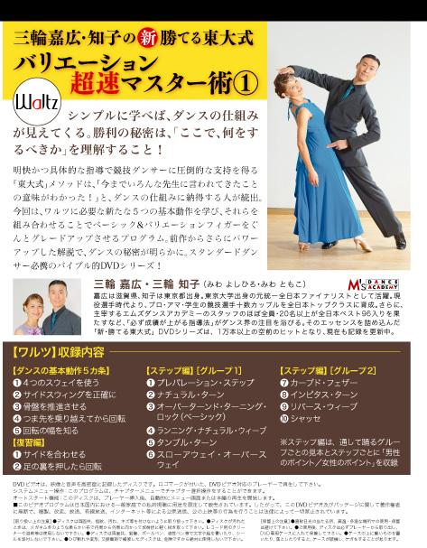 【DVD】三輪嘉広・知子先生の「新・勝てる東大式バリエーション超速マスター術(1)」ワルツ
