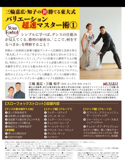【DVD】三輪嘉広・知子先生の「新・勝てる東大式バリエーション超速マスター術(1)」スロー