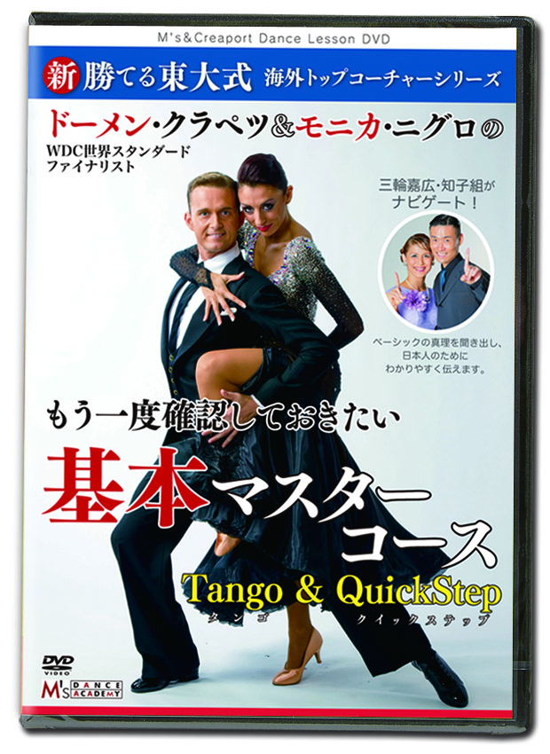 【DVD】ドーメン組基本マスターコース「ワルツ&スロー」「タンゴ&クイックステップ」2巻セット
