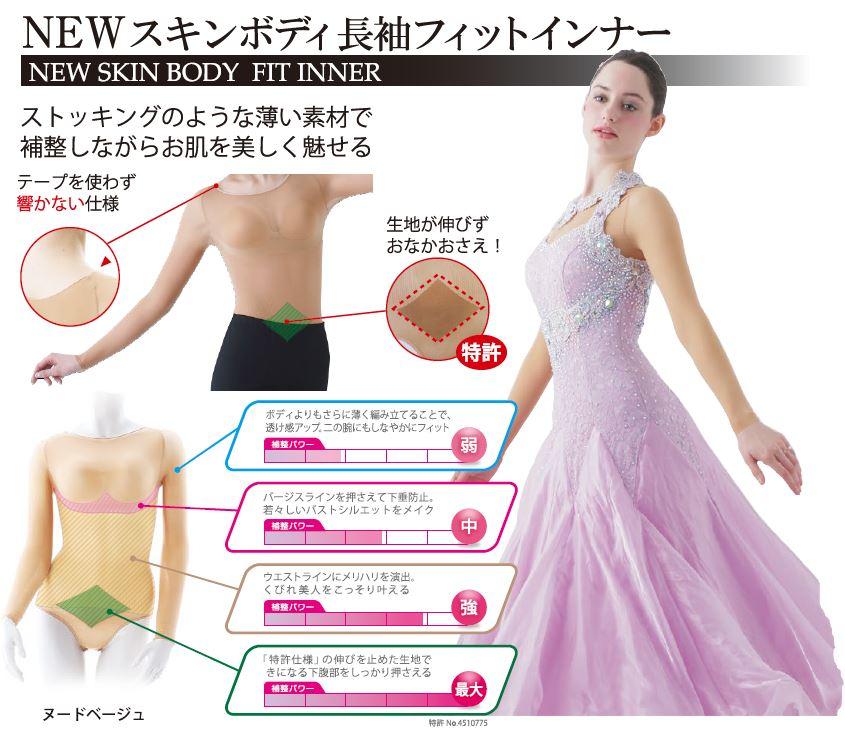 【ヌーブラジャパン】スキンボディ長袖フィットインナー