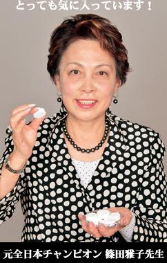 篠田雅子先生