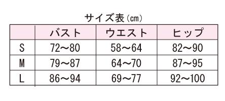 【ステップ販売】コンディショニングインナー