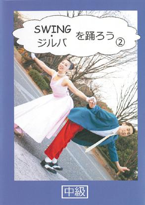 SWINGジルバを踊ろう2